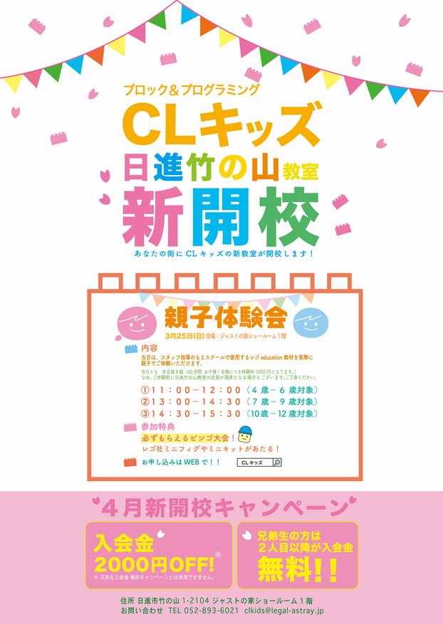 CLキッズ日進竹の山教室がジャストの家ショールームで4月開校します。