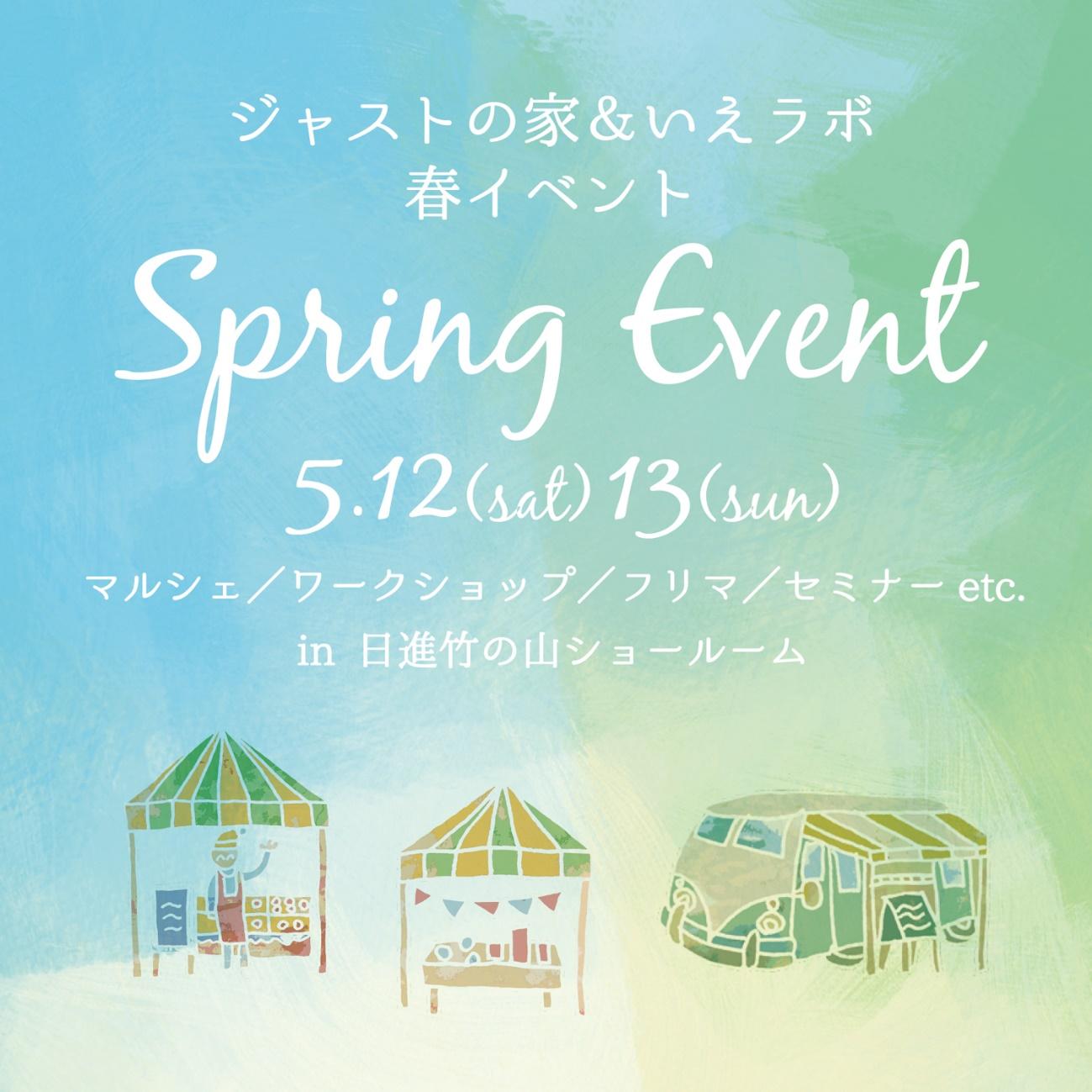 春イベント開催決定。