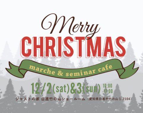 クリスマスマルシェ&セミナーカフェのお知らせ。