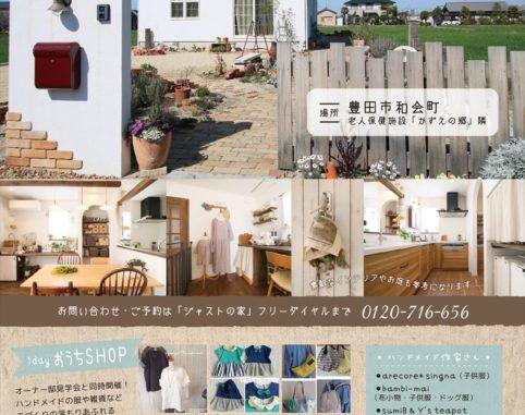 ジャストの家のテレビ紹介動画を公開中。