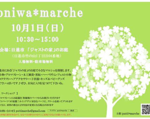 期間限定ショップ「oniwa*marche」さん。