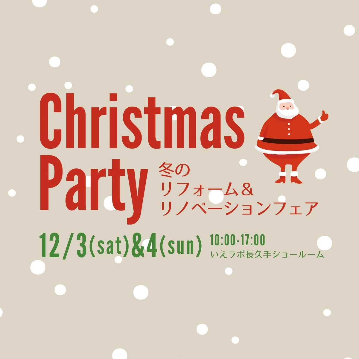 Christmas Party 冬のリフォーム&リノベーションフェア in いえラボ。
