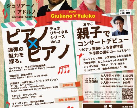 ピアノコンサート無料ご招待のお知らせ。