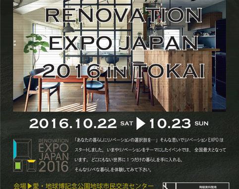 リノベーションEXPO東海2016。